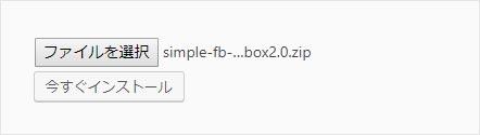 「simple-fb-likebox2.0.zip」が選択されている状態