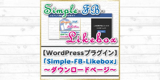 「Simple-FB-Likebox」のダウンロード