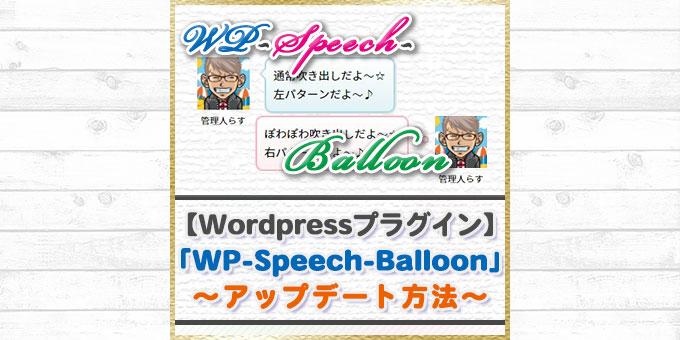 「WP-Speech-Balloon」のアップデート方法