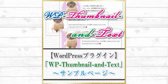 「WP-Thumbnail-and-Text」サンプルページ