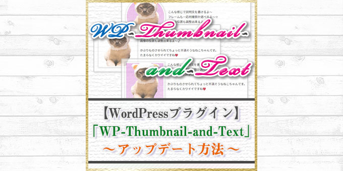 「WP-Thumbnail-and-Text」のアップデート方法