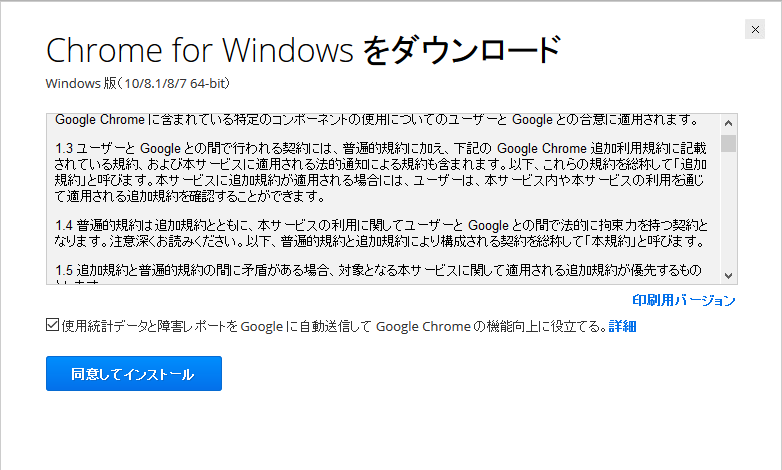 Google Chrome 利用規約SS