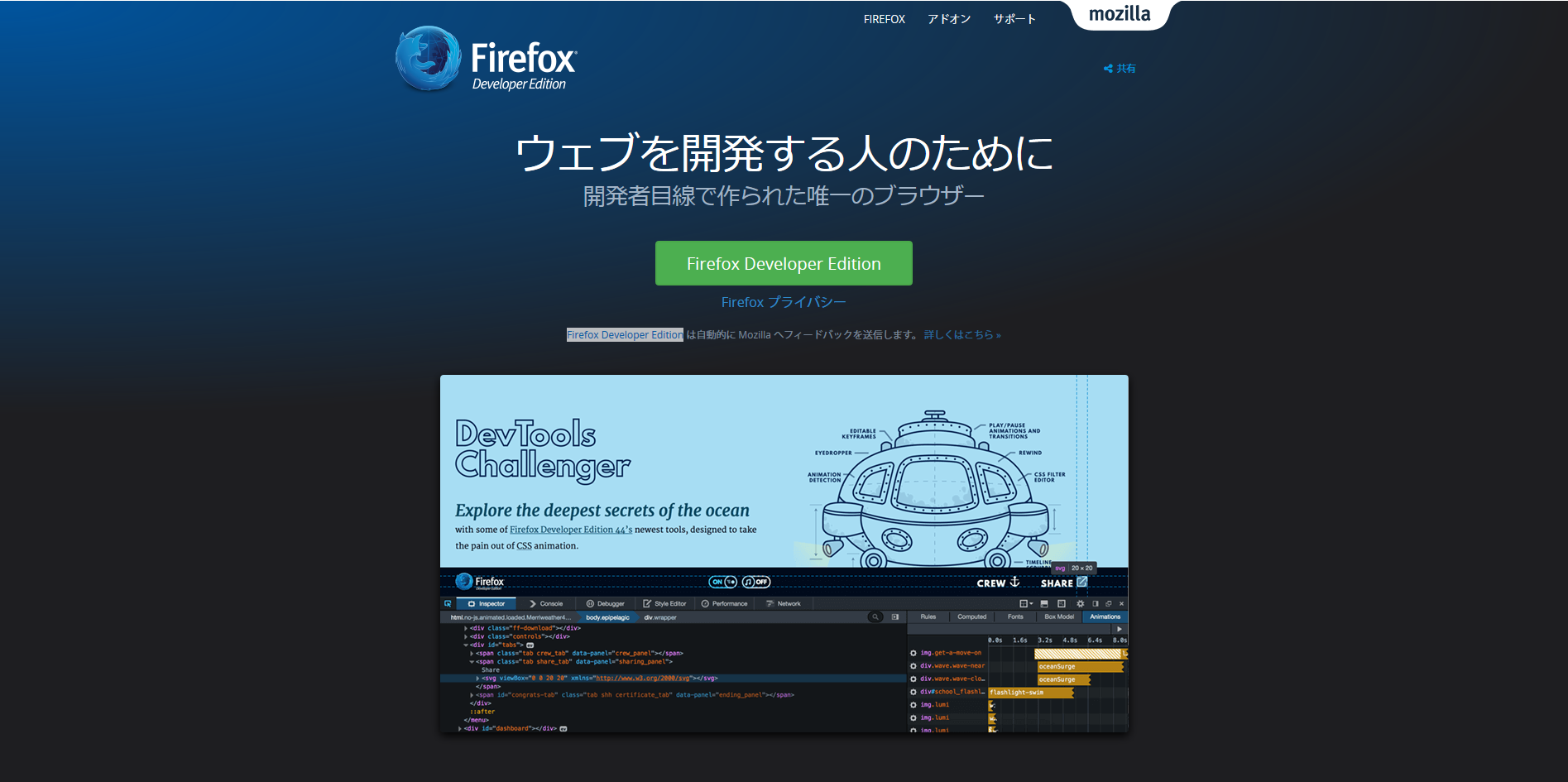 Firefox Developer Editionダウンロード画面