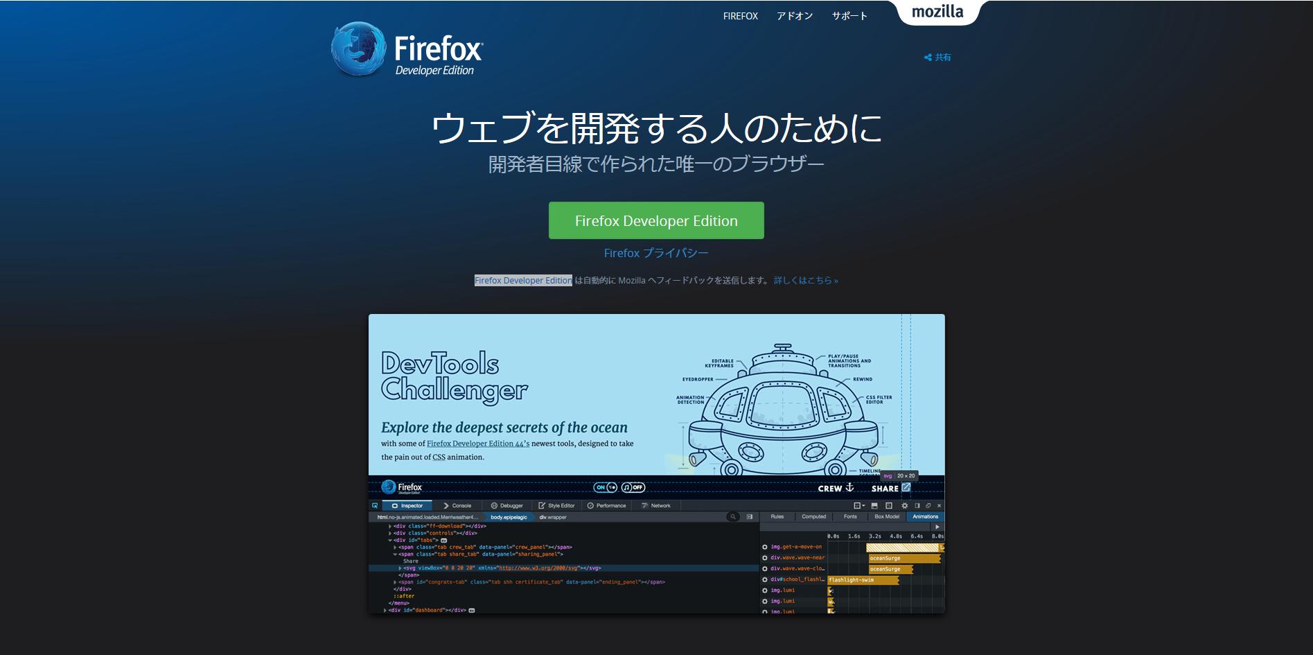 Firefox Developer Editionの画像