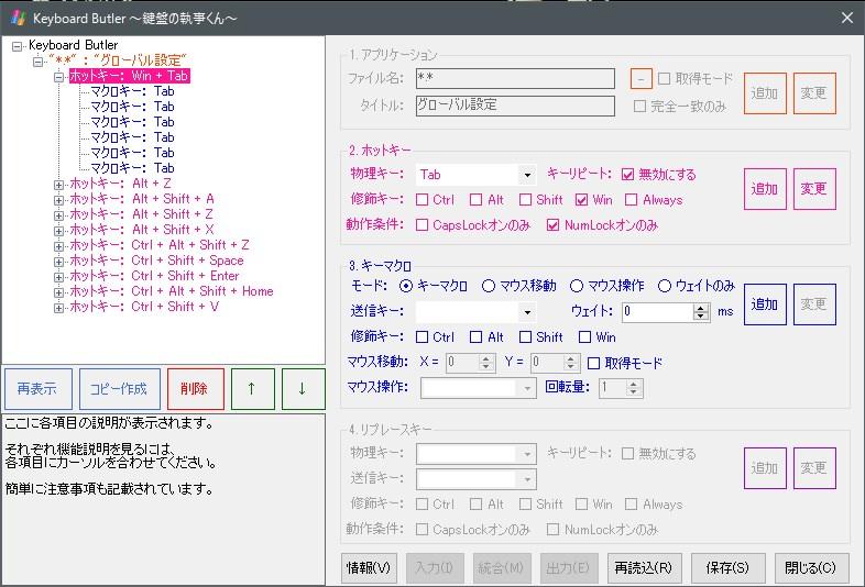 Keyboard Butlerコントロールパネルの画像