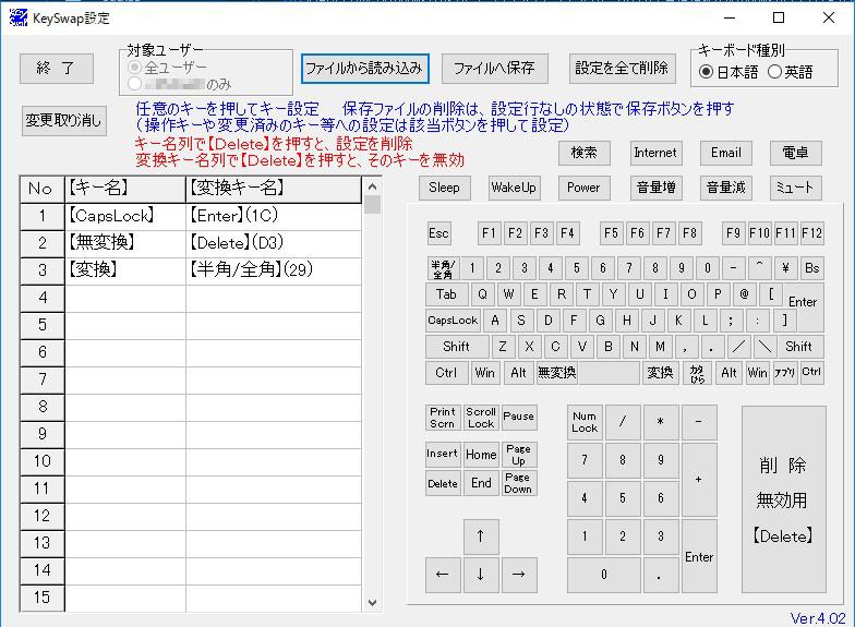 KeySwapコントロールパネル画像