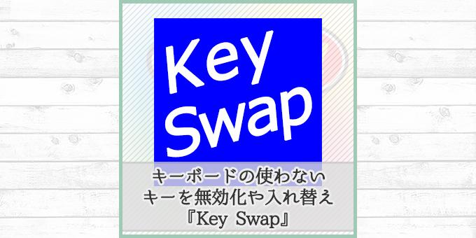 keySwapの紹介