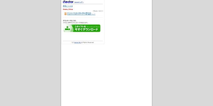 『きのこ(Kinoko)』ダウンロードページ画像