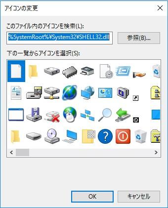 アイコンの変更方法02