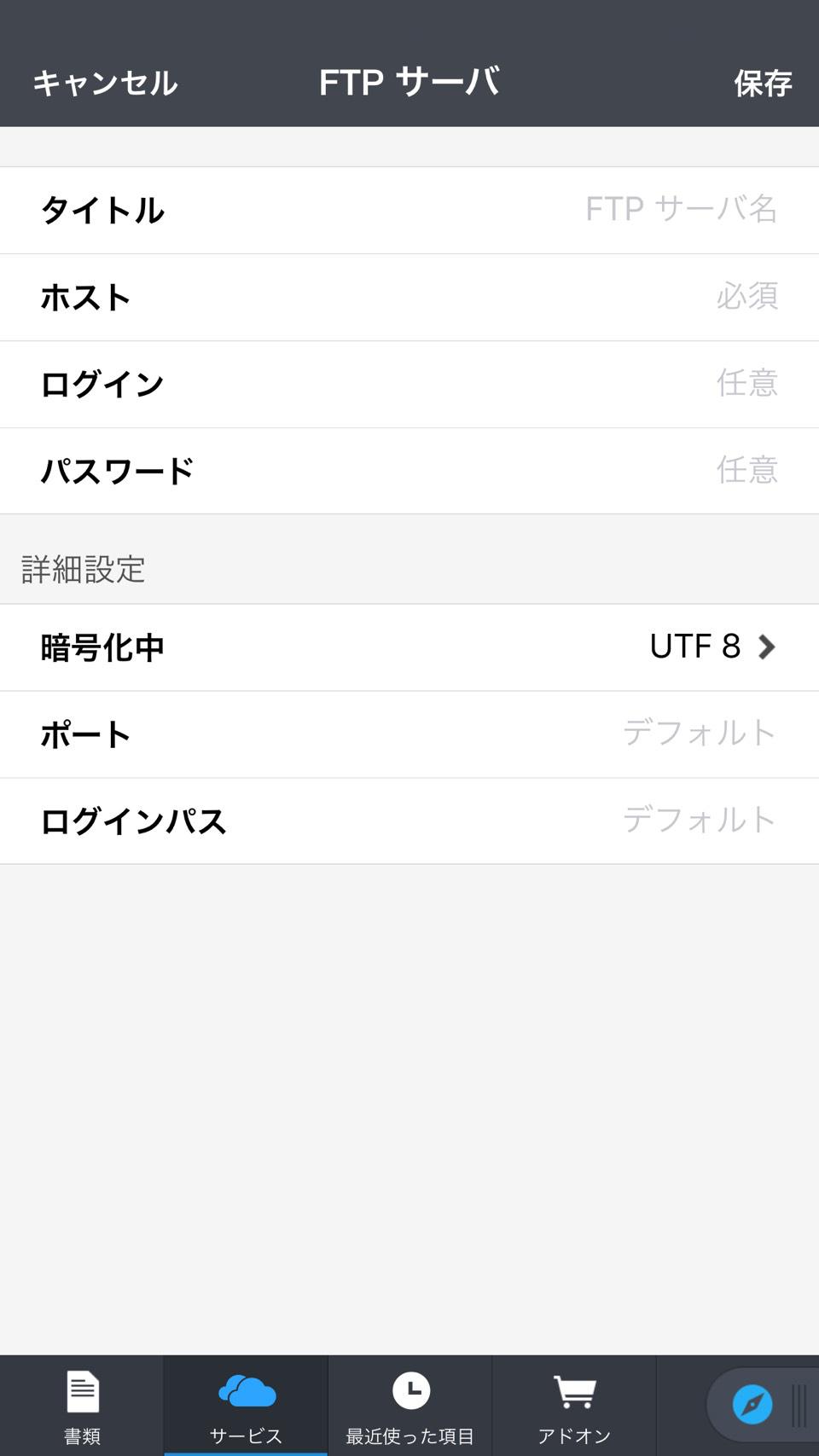 Documents5WEBサーバーアカウント追加画面
