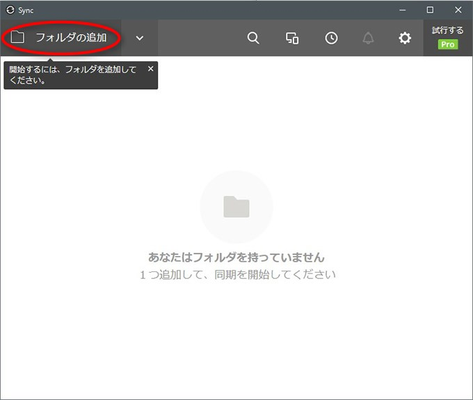 ResilioSyncダウンロード手順09