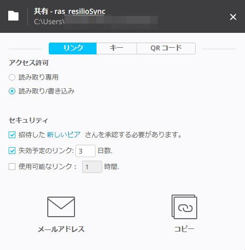 ResilioSyncダウンロード手順10