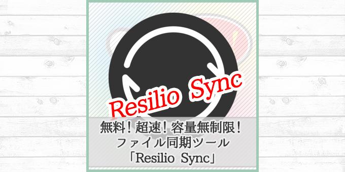 【2017年最新版】もう今までのクラウドサービスは使えない!?同期最速!容量無制限!『Resilio Sync』をWindows 10で使う方法