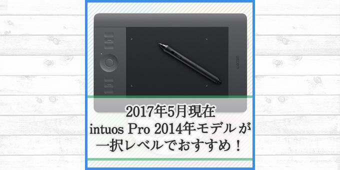 intuosProは今、旧モデルが一度レベルでおすすめ!