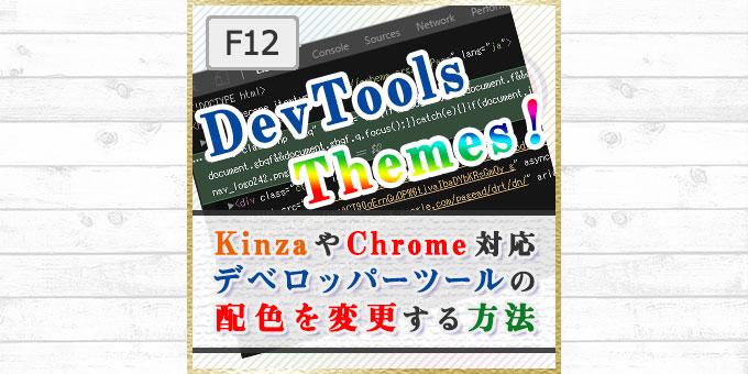 KinzaやChromeのデベロッパーツールの配色を変更する方法