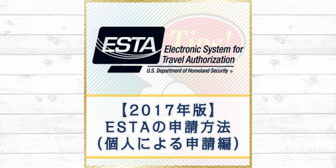 これなら簡単!【2017年版】ESTA(エスタ)の申請方法(個人による申請編)[全画像説明付き]