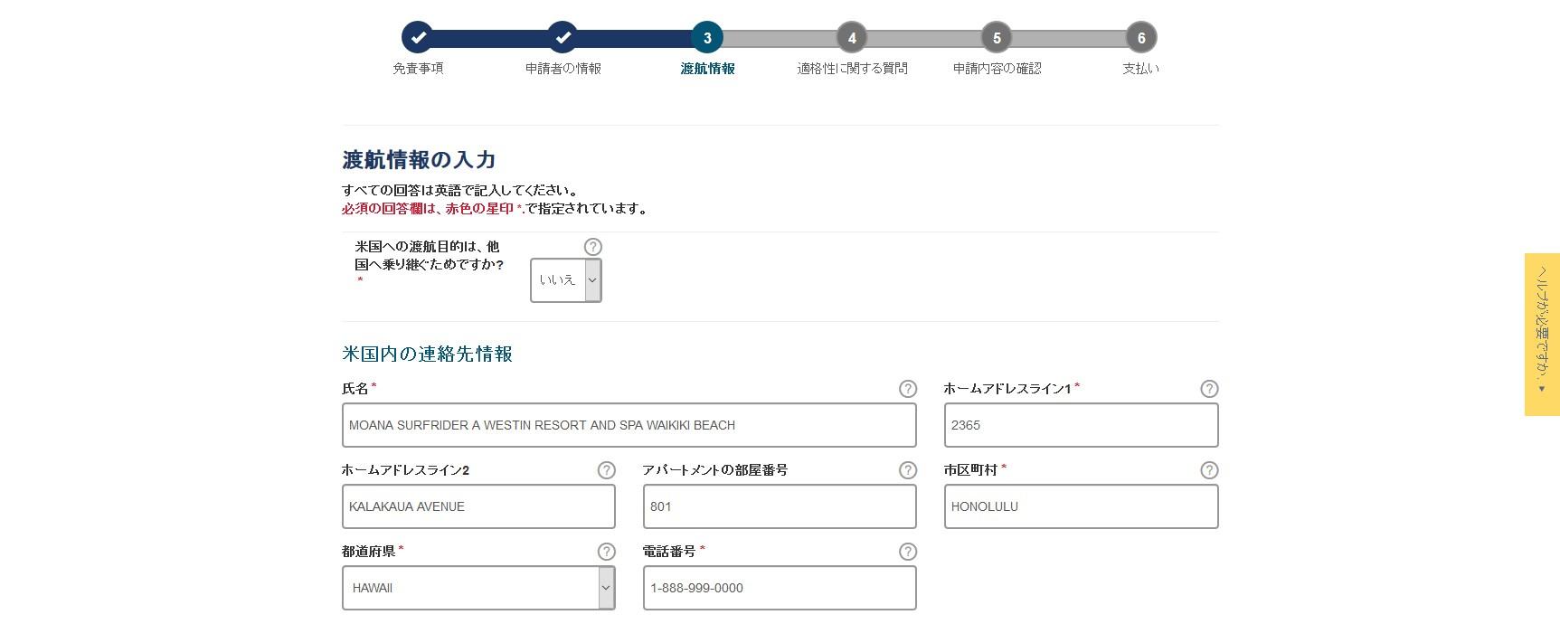 渡航情報入力例01_米国内の連絡先情報
