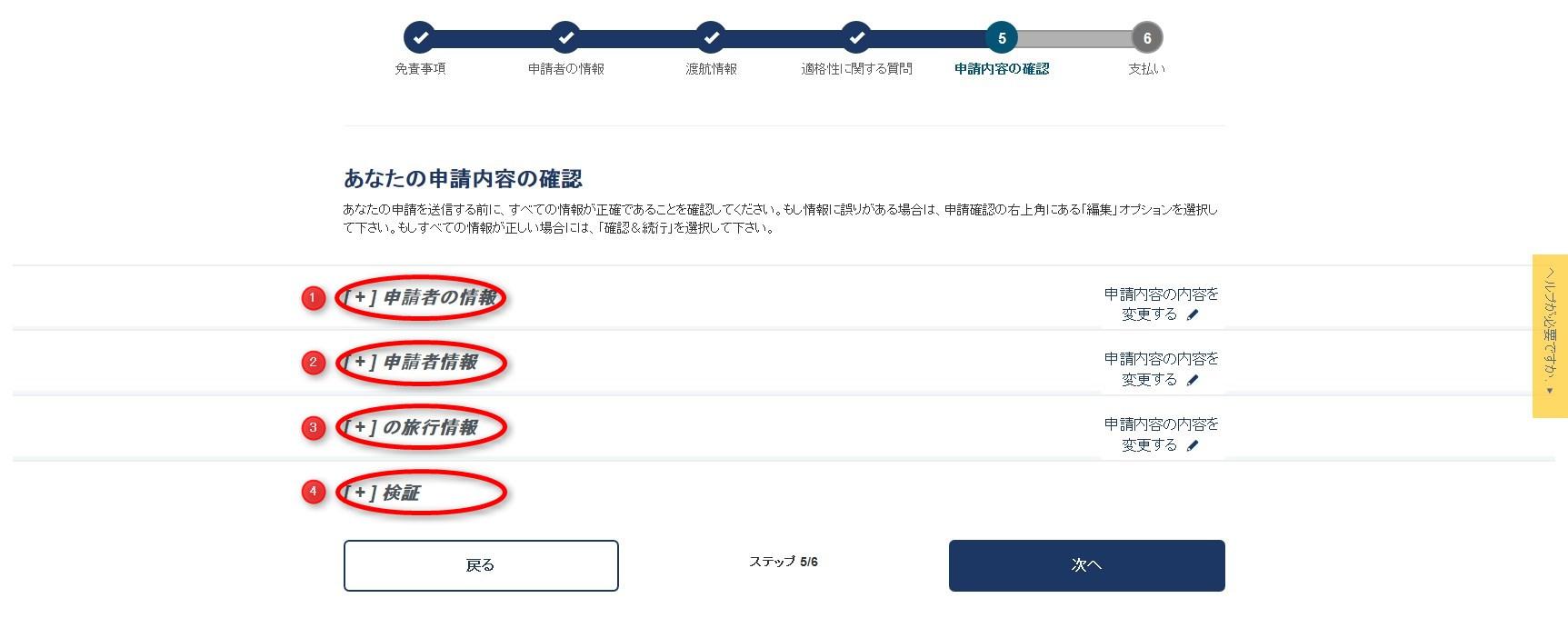 申請内容の確認入力例01