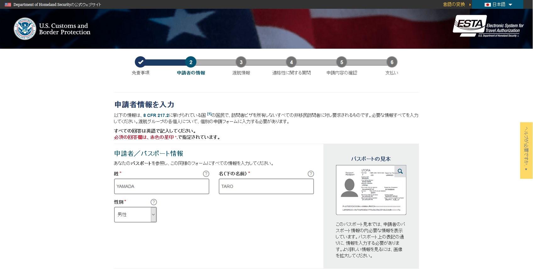 申請者の情報入力例01