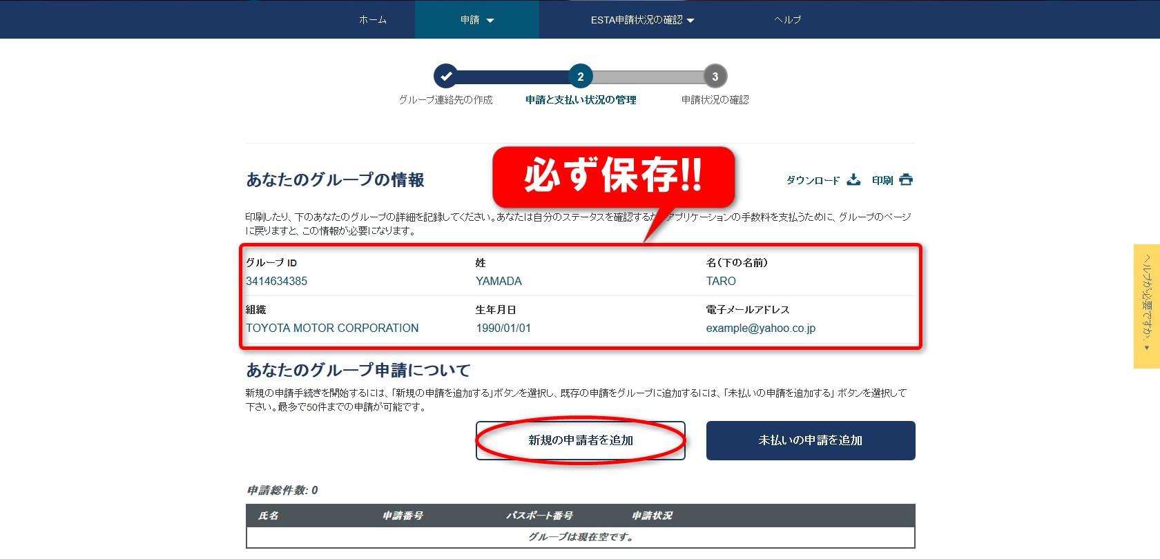 申請者の情報入力例02