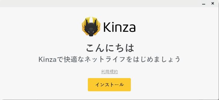 「Kinza」ダウンロード方法04