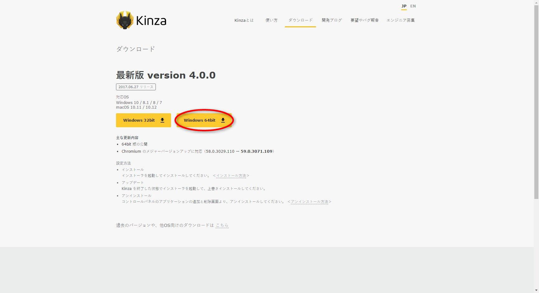 「64bit版Kinza」ダウンロード方法01