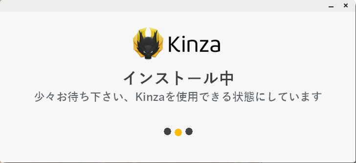 「64bit版Kinza」ダウンロード方法05