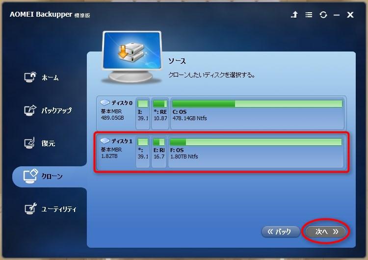 「ソース元」のディスク(今回はHDD)を選択