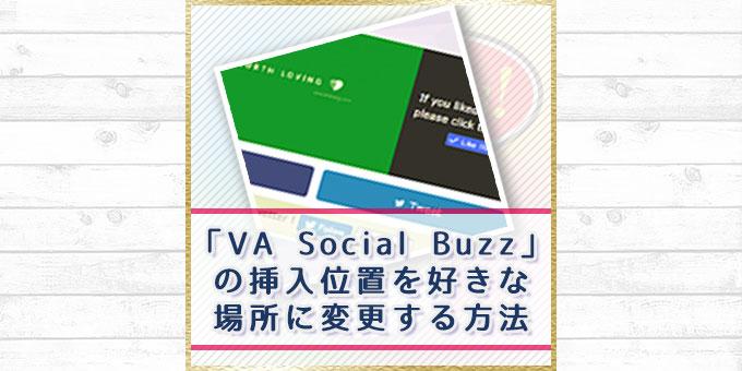なんでもアリ!?無料版のまま「VA Social Buzz」の表示位置をカンタンに好きな場所に変更する方法