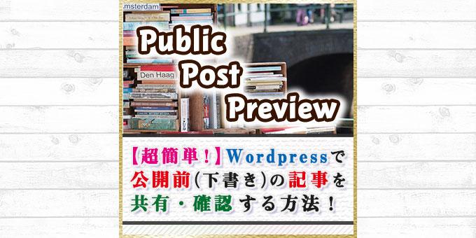 【超簡単!】Wordpressで公開前(下書き)の記事を共有する方法!