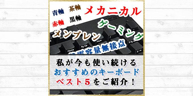 私が今も使い続けるおすすめのキーボード(メカニカル・静電式・メンブレン)ベスト5をご紹介!