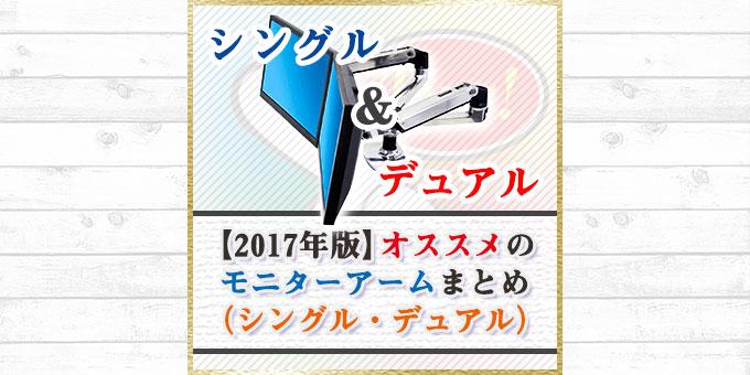 【2017年版】おすすめモニターアーム(シングル・デュアル)まとめ