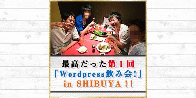 最高だった「第1回 WordPress飲み会!」in渋谷!!