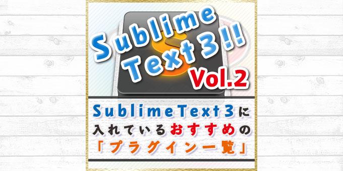 【2017年版】私が「Sublime Text 3」に入れているプラグイン(パッケージ)一覧[ST3シリーズ02]