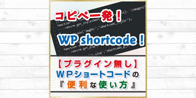 【プラグイン無し】コピペ一発!WordPressショートコードの便利な使い方!