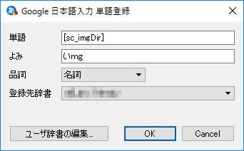 Google IMEの単語登録詳細
