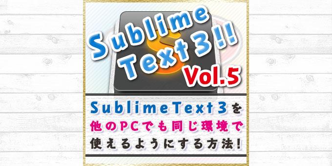 【2017年版】Sublime Text 3を他のPCでも同じ環境で使う方法[ST3シリーズ05]