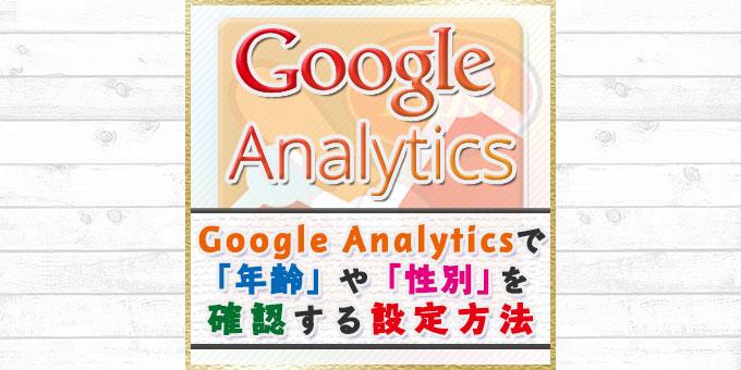 Google Google Analyticsで「年齢」や「性別」を確認する設定方法
