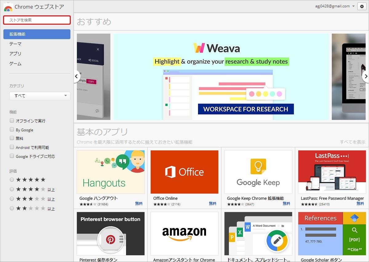 「Chrome ウェブストア」のトップページ画像