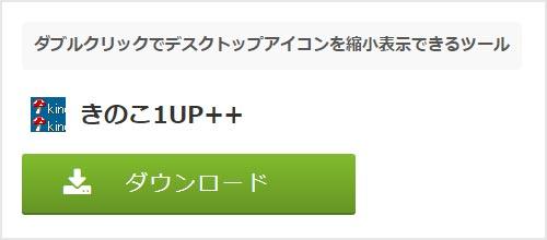 きのこ1UP++ダウンロードページ画像