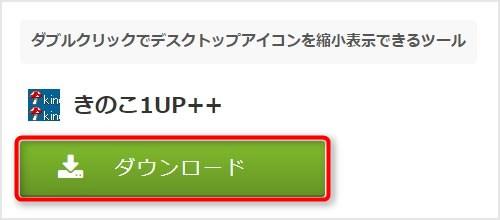 きのこ1UP++ダウンロードボタンの説明画像