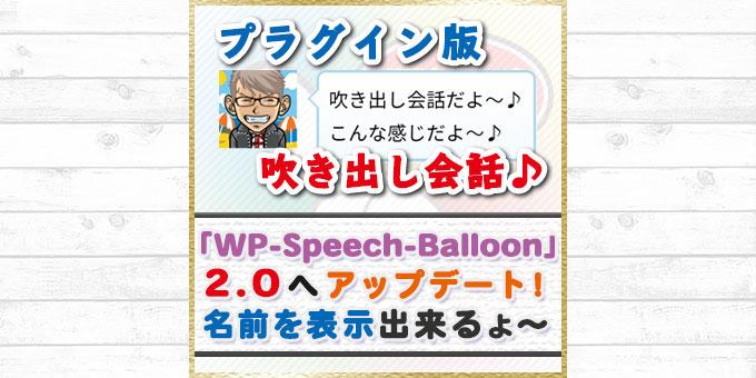 【WP-Speech-Balloon_2.0】をリリース!名前を表示出来るようになったよ☆