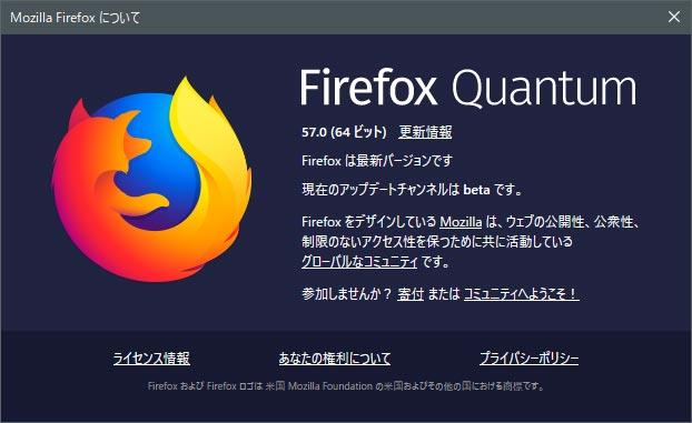Firefoxがバージョン57になっているか確認