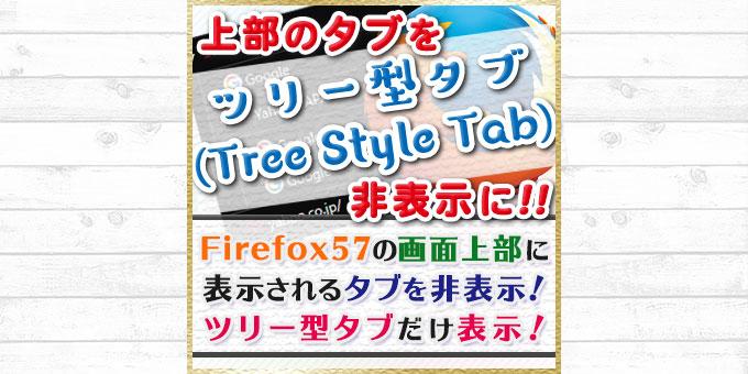 Firefox57の新ツリー型タブで画面上部のタブを非表示にする方法!