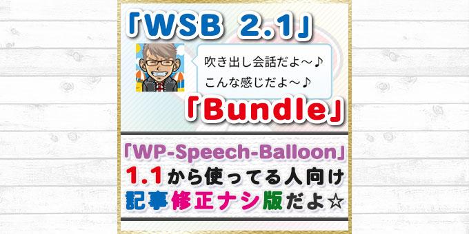 「WP-Speech-Balloon_bundle」をリリース!過去記事修正不要バージョンだよ☆