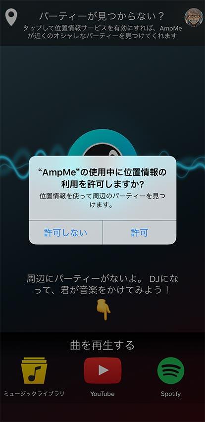 AmpMeの使い方13