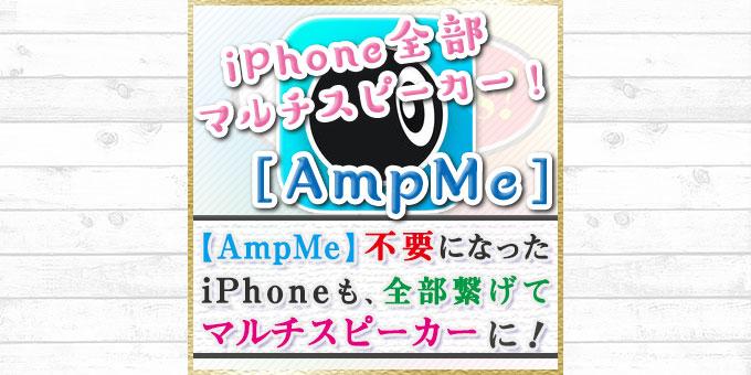 【AmpMe】不要になったiPhoneも全部繋げてマルチスピーカーにできる驚愕の便利アプリ!