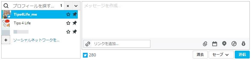 Hootsuiteの予約投稿の手順03