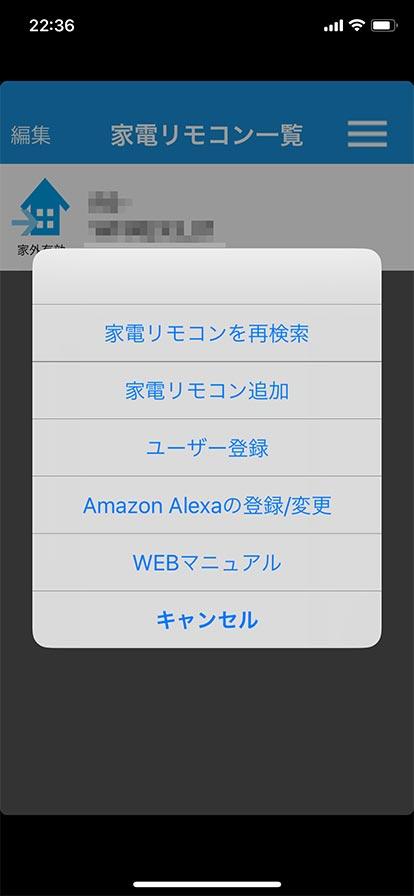 Amazon Echoで操作する家電を登録する手順01