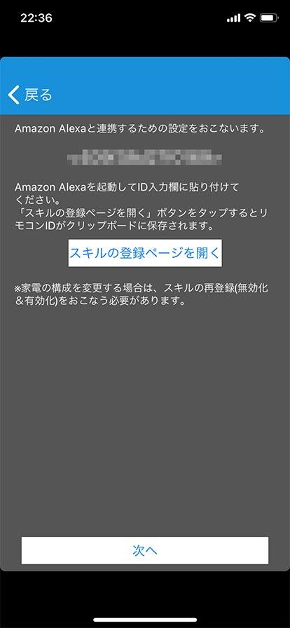 Amazon Echoで操作する家電を登録する手順03